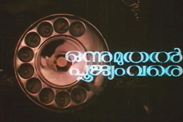 Onnu-Muthal-Poojyam-Varey-(1986)-Title