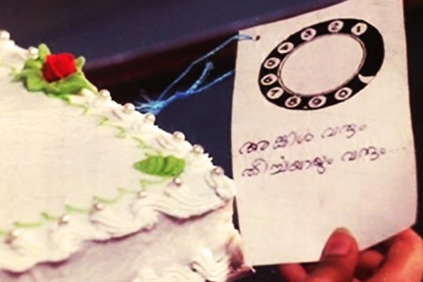 Cake Images With Name Gopi : Onnu Muthal Poojyam Varey (1986) OLD MALAYALAM CINEMA