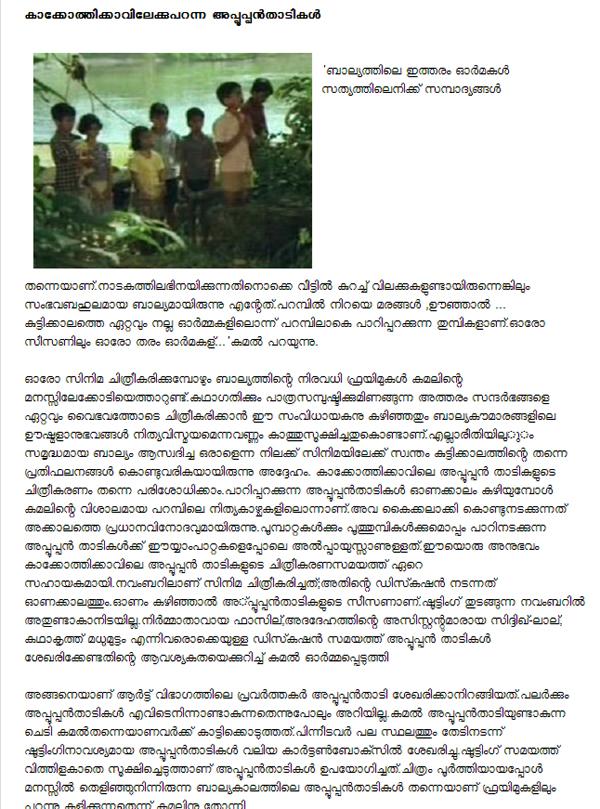 Director Kamal on Kakkothikkavile Appooppan Thaadikal