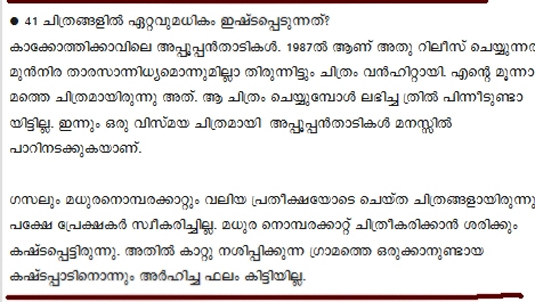 Director Kamal's Interview | 22 August 2011