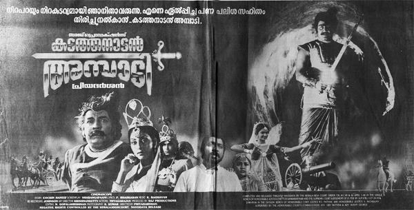 Kadathanadan Ambadi (1990) - Publicity Advertisement