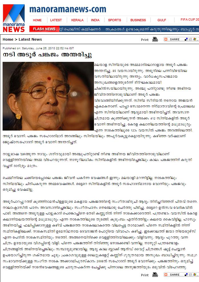 Related to Deepika - Malayalam News, Latest Malayalam News, English