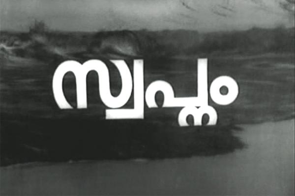 Swapnam-(1973)-Title