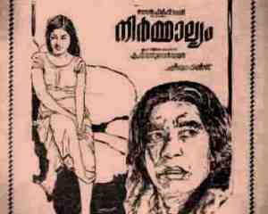 Nirmaalyam (1973)