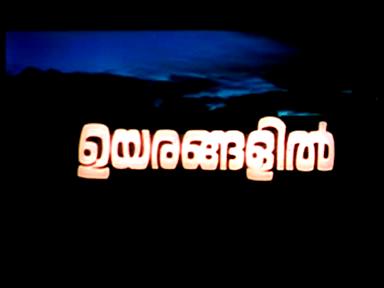 Uyarangalil (1984)