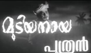 Mudiyanaya Puthran Film Title