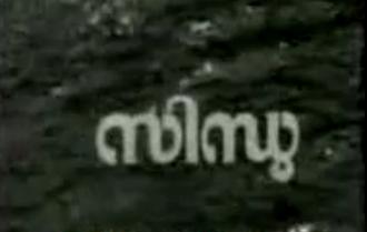 Sindhu(1975) Malayalam film
