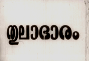 Thulabhaaram (1968)