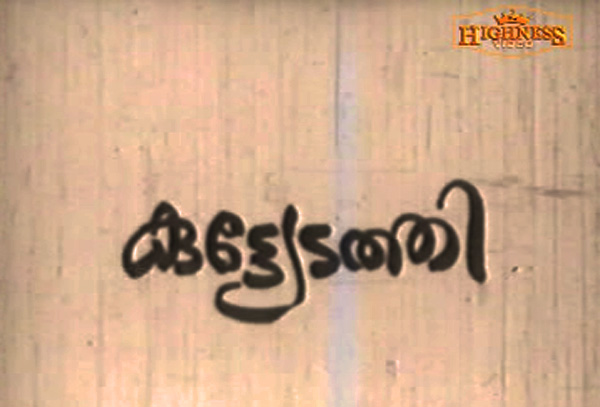Kuttyedathi (title)