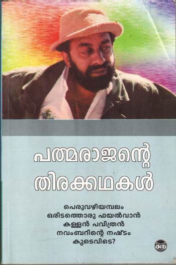 Padmarajan's-Screenplays-I Front Jacket