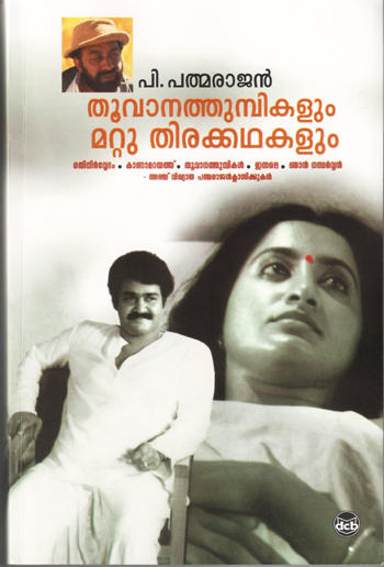 Padmarajan's-Screenplays-II Front Jacket