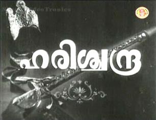 Harishchandra (1955) - Title Montage