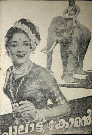 Palattu Koman (1962)