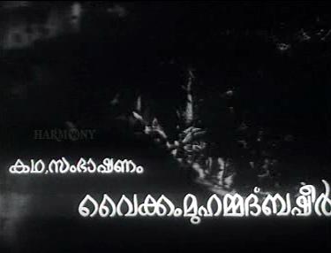 Bharagavinilayam Title Credits