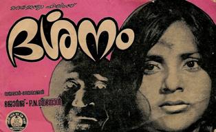 Darshanam(1973)