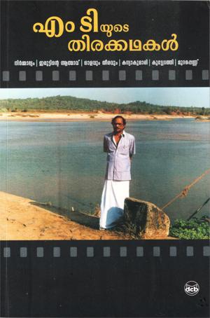 MTyude Thirakkathakal