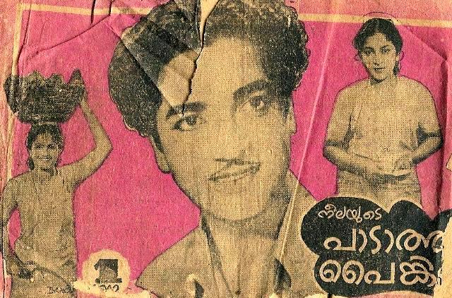 Paadaatha Painkili (1957) Poster