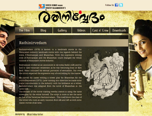 Rathinirvedam movie website | An English Nightmare