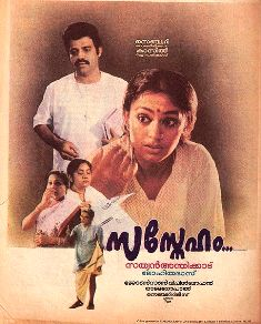 Watch Sasneham 1990 Malayalam Movie