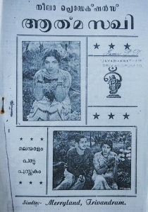 The Songbook cover of Atmasakhi