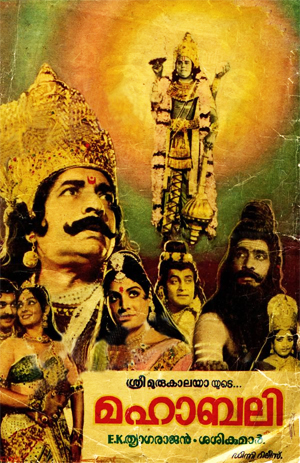 Mahabali(1983) Malayalam Film