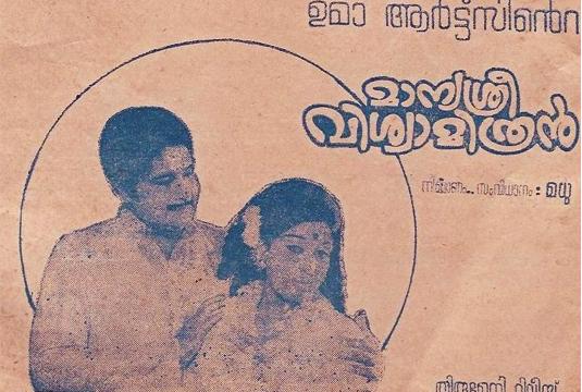 Manyashree Vishwamithran Songbook Cover