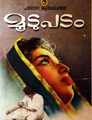Moodupadam(1963)