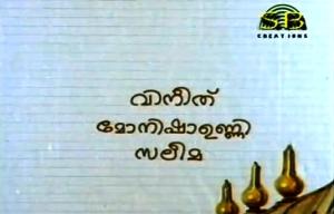 Nakhakshathangal (1986) Credit Titles