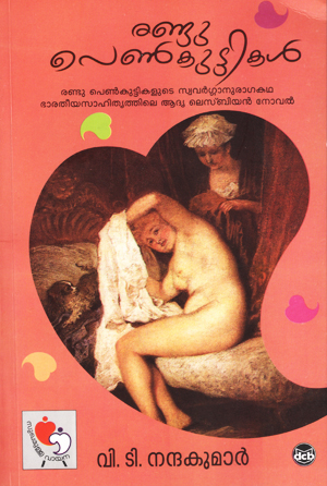 Meaning of sexuality in malayalam
