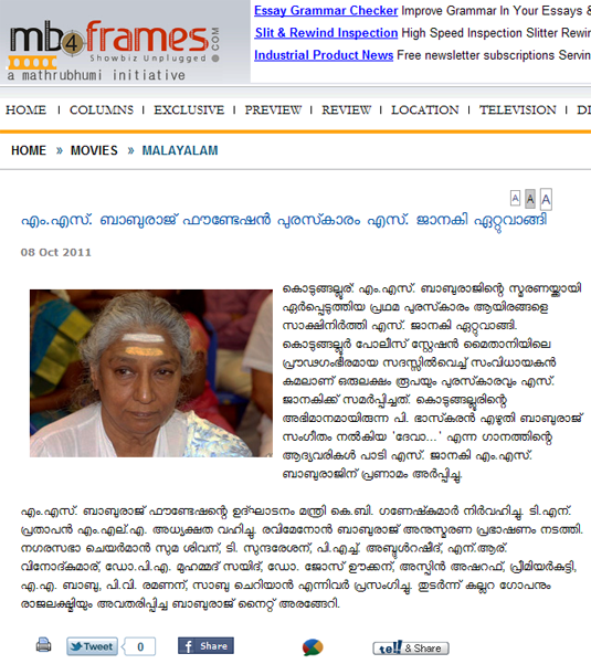 MS Baburaj Foundation Award for S Janaki - Mathrubhoomi Online
