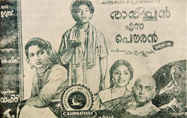 Tea Shops in Malayalam Cinema (2/5)