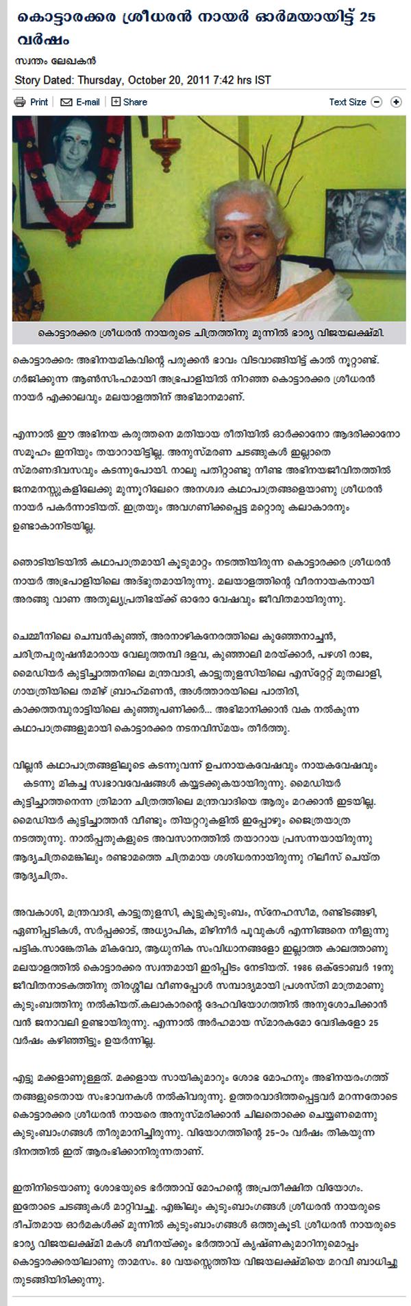 Remembrance Note on Kottarakkara Sreedharan Nair at Manorama  Online