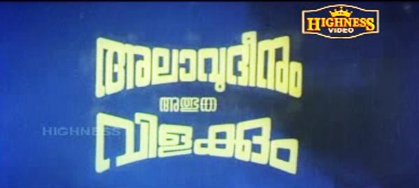 Allauddinum Albhutha Vilakkum (1979) - Title Card