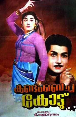 Kandam Becha Coat (1961)