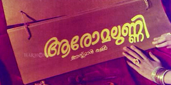 Title Card from Aaromalunni