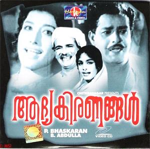 Aadhiya Kiranangal