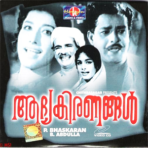 AadyaKiranangal VCD cover