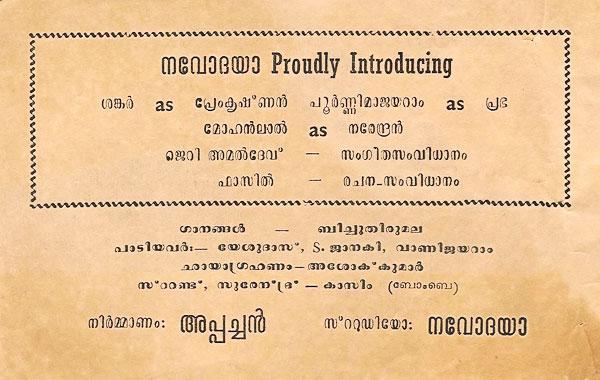 Pattupusthakam of Manjil Virinja Pookkal (1980)