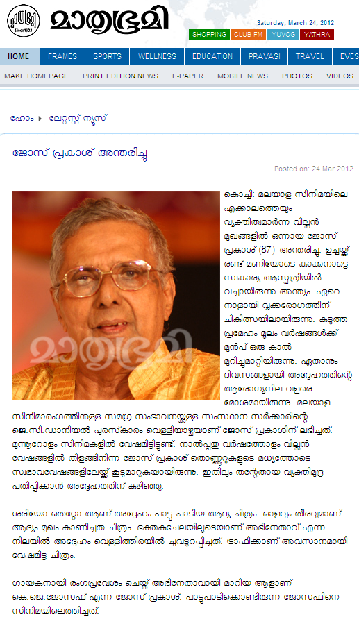 Jose Prakash Passes away - Mathrubhumi News
