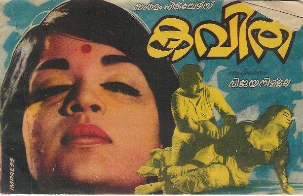 Kavitha (1973) Pattupusthakam Cover