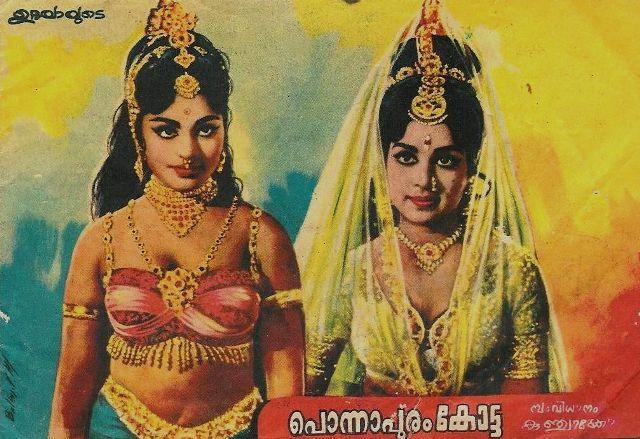 Ponnapuram Kotta - Songbook Cover