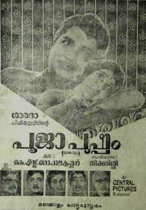 Poojapushpam - Pattupusthakam Cover