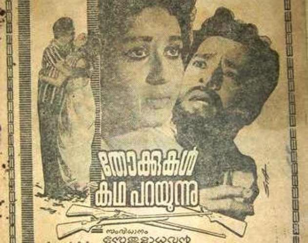 THOKKUKAL KATHA PARAYUNNU  Pattupusthakam Cover