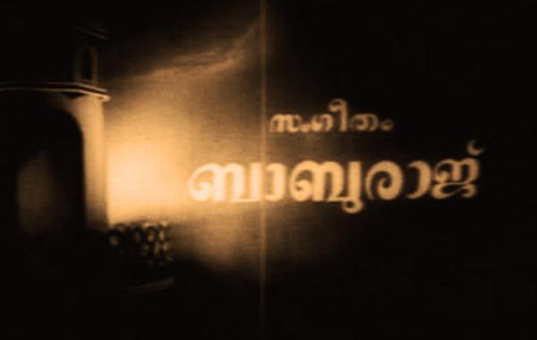 Umma Malayalam Film Title Card