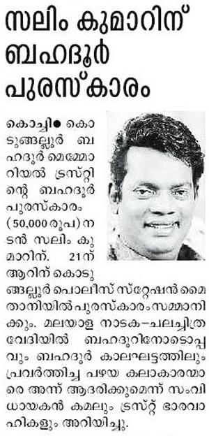 The Bahadoor Foundation Award 2012 for Salim Kumar
