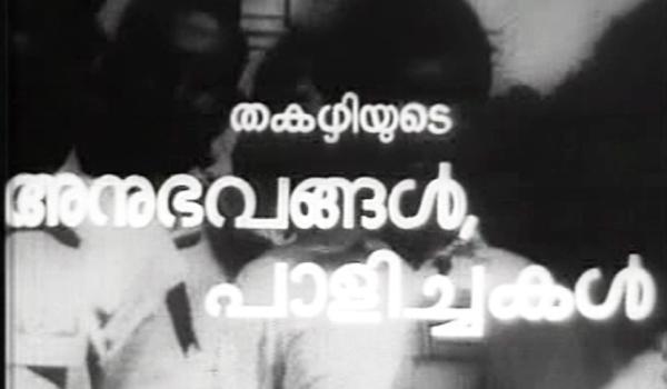 Anubhavangal Paalichakal Title (1971)