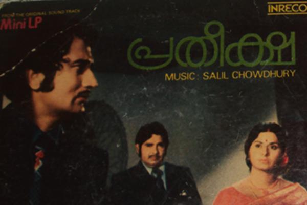 Mini LP Record of Pratheeksha