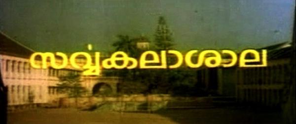 Sarvakalashala (1987) -Title Card