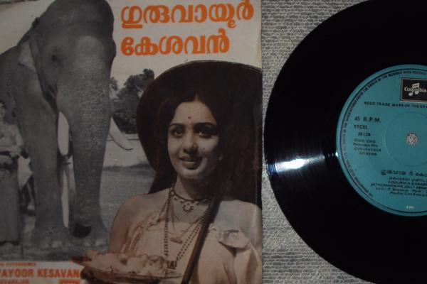 The SP of Guruvayoor Keshavan (1977)