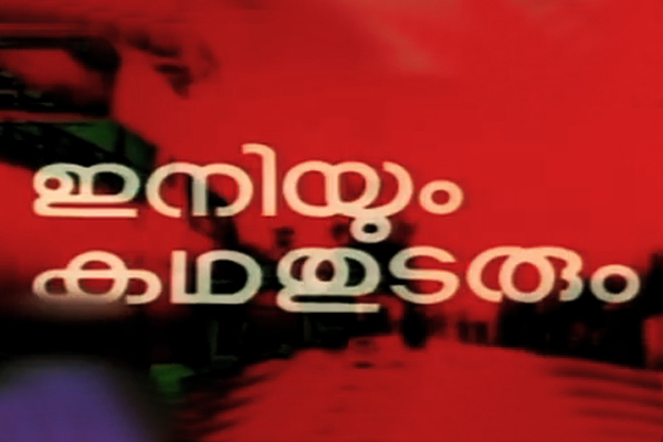 Sequels in Malayalam Films